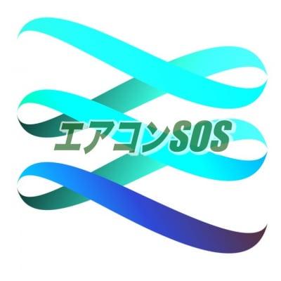 稲城市エアコンSOS!!