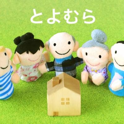 一生住めるお家づくりのトヨムラ