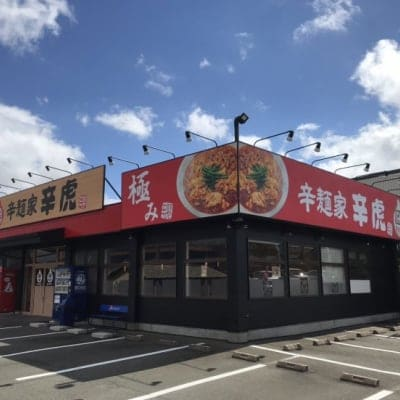 辛麺家 辛虎|筑紫野店