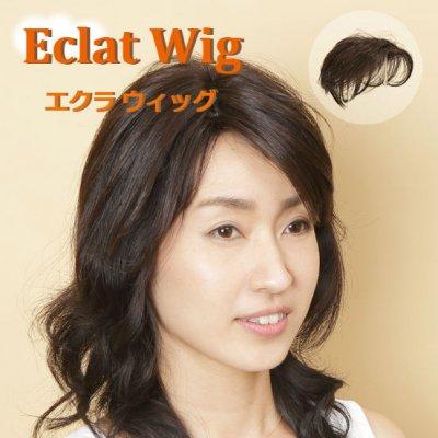 Eclat Wig (エクラ ウィッグ)
