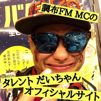調布FM MCのタレントだいちゃんオフィシャルサイト