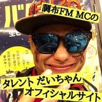 歌舞伎町BAR rita コミュ力無双タレント 大東健(Daichan だい)オフィシャルサイト