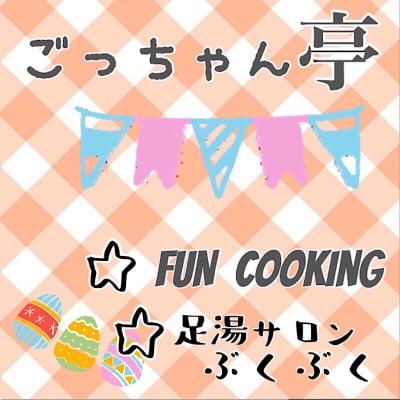 ■ごっちゃん亭■           FUN cooking