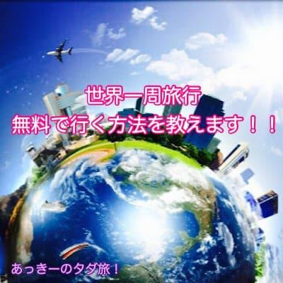 あっきーが世界一周旅行に無料で行く方法を教えます!!