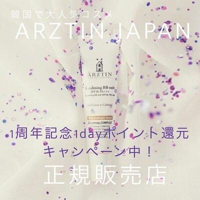ARZTIN JAPAN(エルツティン)認定正規販売店|サロンドシャルムオンラインショップ