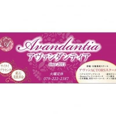 Avandantia