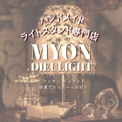 ライトスタンド専門店《株式会社MYON(マイオン)》