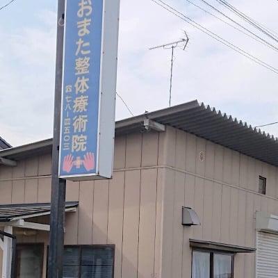 群馬県太田市にある骨盤矯正で信頼と実績のある地元で有名なおまた整体療術院