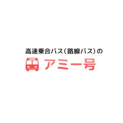 アミー号.com