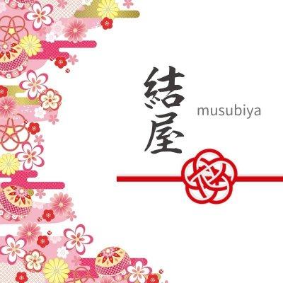 結屋                                                  〜musubiya〜                         垣根を越えたご縁結び