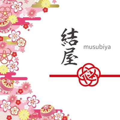 結屋 〜musubiya〜