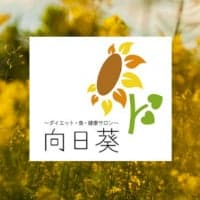ダイエット・食・健康サロン向日葵