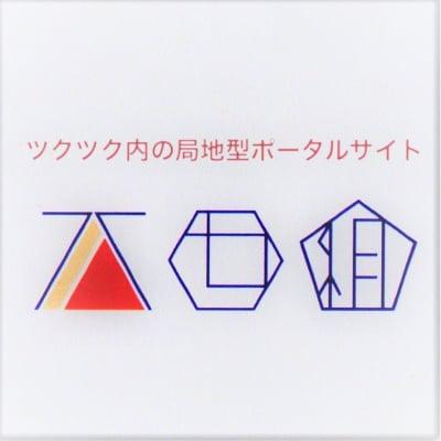ツクツク内の局地型ポータルサイト【大 石 組】
