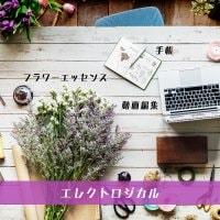 東京・池袋|フラワーエッセンスとギャラクシーエッセンスのお店【 エレクトロジカル 】