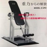 腰痛予防に効果大! 電動逆立ち健康機Z-UP特約店