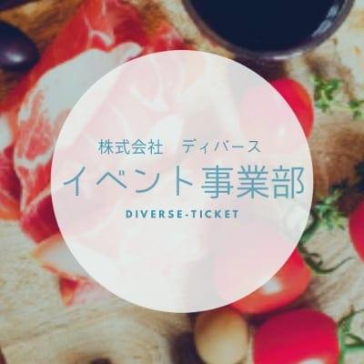 株式会社ディバース イベント事業部公式サイト