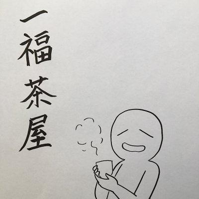 一 福 茶 屋