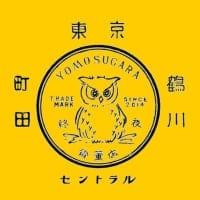 町田市鶴川 骨董喫茶【夜もすがら(よもすがら)骨董店】