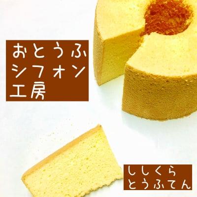 おとうふシフォン工房/創業90余年の老舗豆腐店が作るお豆腐をたっぷり使ったシフォンケーキのお店