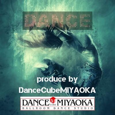 【ダンスキューブ・レボ】DANCEcubeRevo/Web上に存在する発信型ダンススタジオ/produce by DanceCubeMIYAOKA