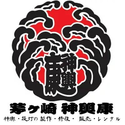 茅ヶ崎 神輿康 神輿と提灯の製作 修復 販売 レンタル