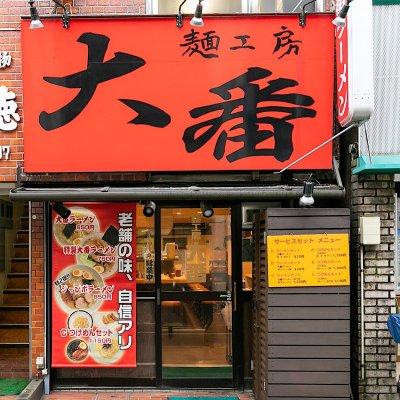 ひばりが丘駅から徒歩1分 東京とんこつラーメン専門店『麺工房  大番』