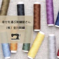 幸せを運ぶ刺繍屋さん(株)金川刺繍