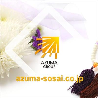 介護から葬祭まで AZUMA GROUP