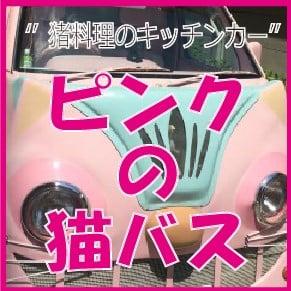 猪料理のキッチンカー『ピンクの猫バス』