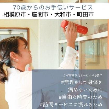 シニア向けセレクトショップ「TOKI」