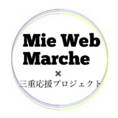Mie Web Marche -三重応援プロジェクト-