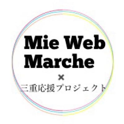 Mie Web Marche -三重応援プロジェクト-