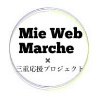5913f2653d55e Mie Web Marche -三重応援プロジェクト-