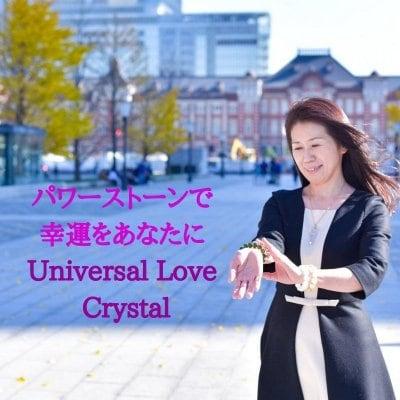 パワーストーンで幸運をあなたに Universal Love Crystal〜ユニバーサルラブクリスタル〜 横浜