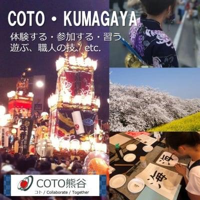 『COTO熊谷』☆体験・習い事・遊び・職人の技☆