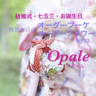 """特別な日のために """"あなただけの""""オーダーブーケ専門店  《ウェディング・七五三・成人式》〜Opale〜オパール"""