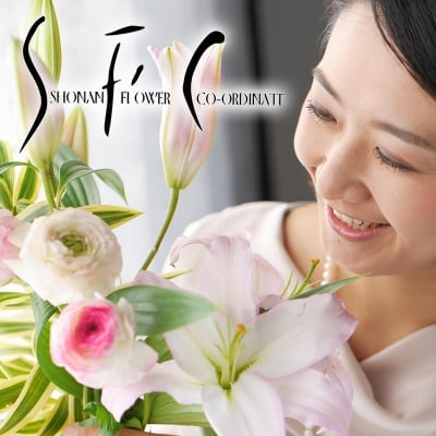 SFC湘南フラワーコーディネート☆開業祝いや記念日のお花はSFC