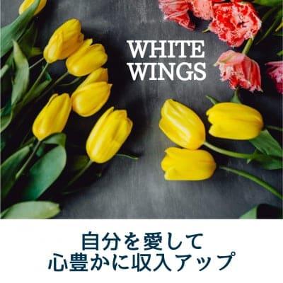 自分を愛して 心豊かに収入アップ 〜WHITE  WINGS(ホワイト ウイング)〜横浜