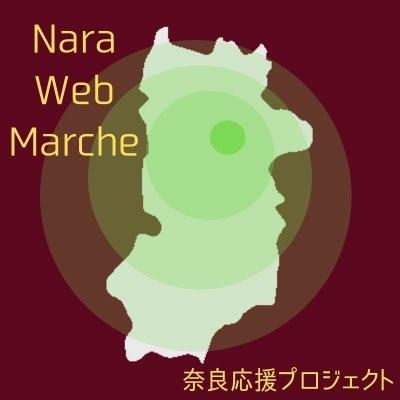 奈良応援プロジェクト〜NaraWebMarche〜