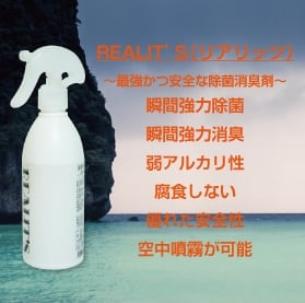REALIT'S for your clean life
