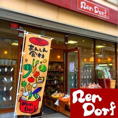 自然食品の店 レンドルフ西千葉店 Ren Dorf
