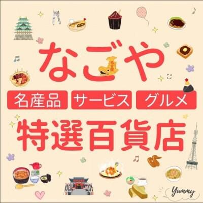 なごや特選百貨店〜【結ぶ】ご縁の街〜 〔良いモノ 良いコト 美味しいグルメ〕名古屋の特選おすすめ品