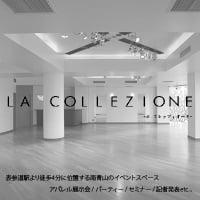 表参道イベントスペース|青山ラコレッツィオーネ[LACOLLEZIONE]
