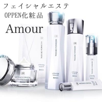 新潟市スキンケア商品販売・通販〜Amourアムール〜