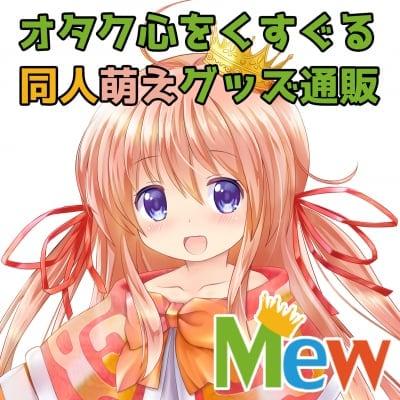 オタク心をくすぐる同人萌えアニメグッズ通販のMew(ミュー)