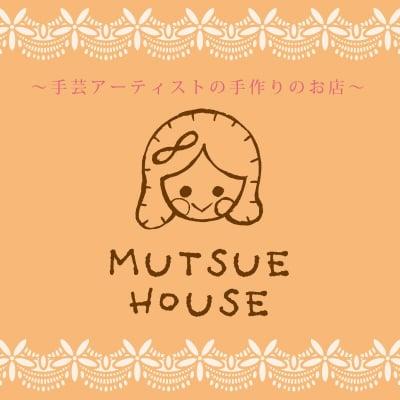 フェルトで作る飾って見て楽しむハンドメイド作品のお店「MUTSUE HOUSE」