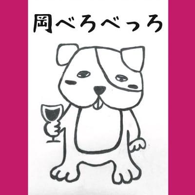 日本酒とワインのお店/岡べろべっろ