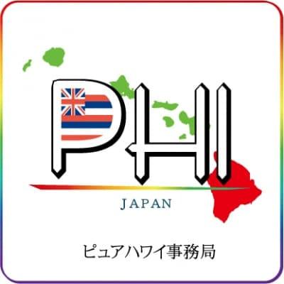 ピュアハワイ 事務局