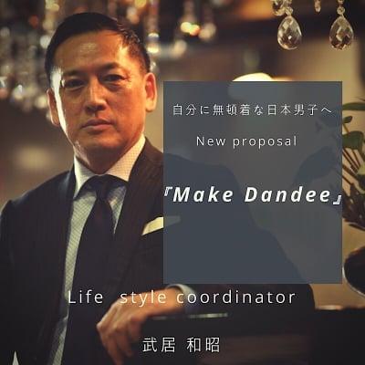 make Dandee ~メイクダンディ~外見も内面も健康も貴方が『perfect』に近づくお手伝いをします。