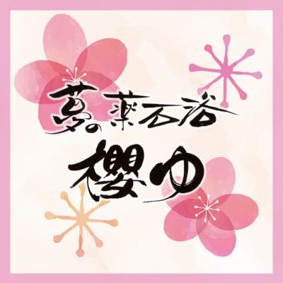 新潟県村上市/医師も認める夢の薬石浴【櫻ゆ】季節の野菜/山菜も販売中!
